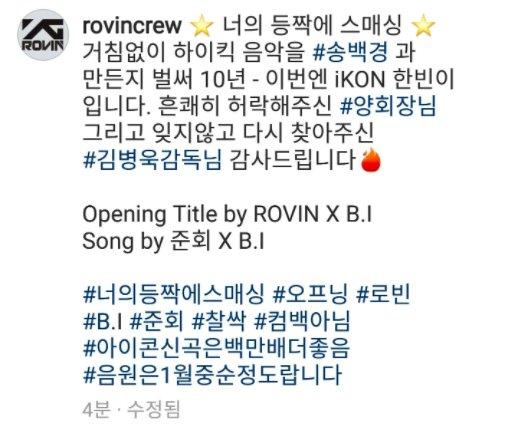 iKON's first OST – KONY'S ISLAND