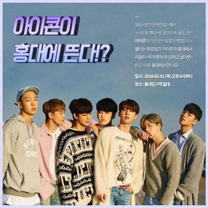 iKON to appear in SBS Entertainment News Tonight
