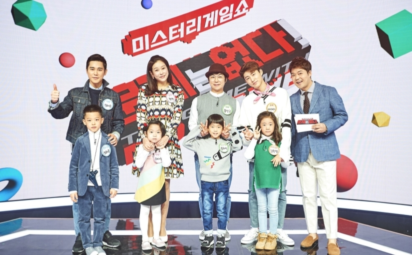 """B.I and younger sister Hanbyul to appear on new show """"The Game With NoName"""""""