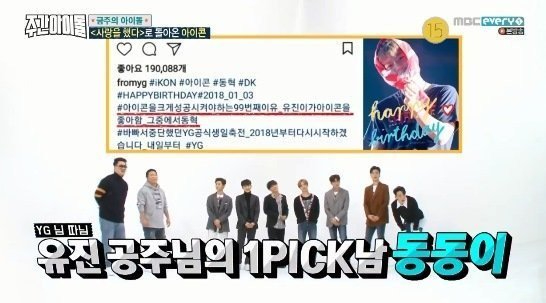 5 reasons why you should watch iKON's Weekly Idol – KONY'S