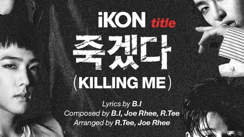 iKON reveals 'Killing Me' as titletrack